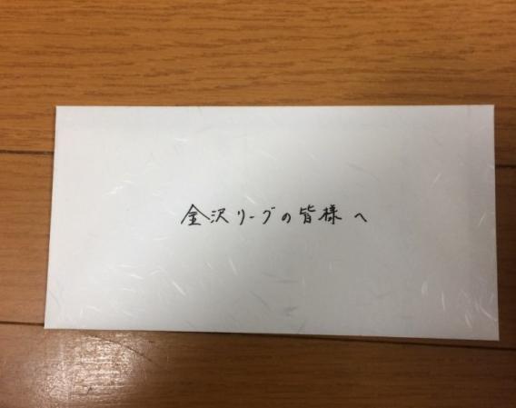 すてきなお手紙が届きました。